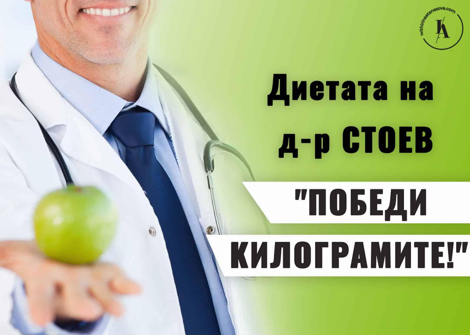 """Диетата на д-р Стоев """"Да победим килограмите"""""""