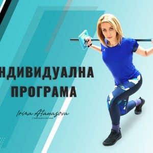 Индивидуална тренировъчна програма с Ирина Атанасова