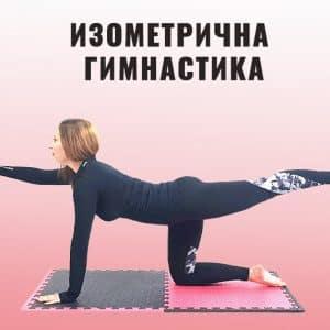 Изометрична гимнастика - Ирина Атанасова