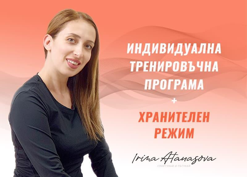 Индивидуална програма + хранителен режим - Ирина Атанасова