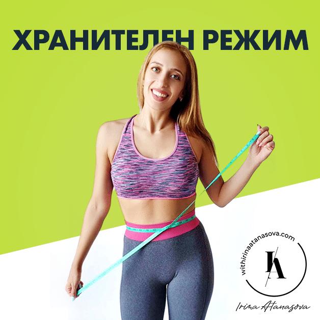 Хранителен режим с Ирина Атанасова