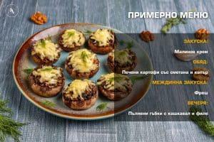 режимно меню на Ирина Атанасова 2