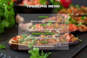 режимно меню с Ирина Атанасова 3