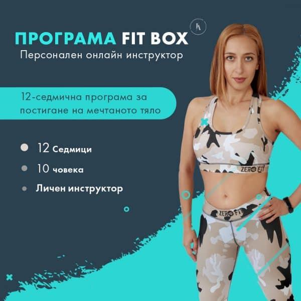 Fit Box Програма Личен спортен инструктор
